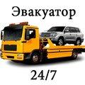 Эвакуатор Спб, Эвакуатор для легковых авто в Светогорске