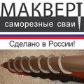 МАКВЕРТ - саморезные сваи, Монтаж металлических столбов в Выборгском районе