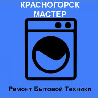КРАСНОГОРСК-МАСТЕР
