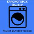 КРАСНОГОРСК-МАСТЕР, Ремонт: шумит в Дедовске