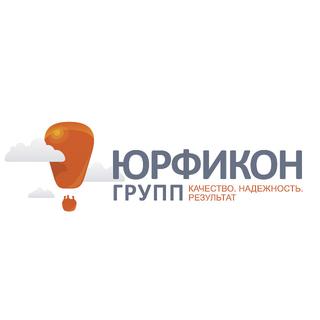 """ООО """"Юрфикон Групп"""""""