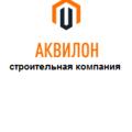 Строительная компания АКВИЛОН, Услуги по ремонту и строительству в Светлом сельсовете