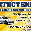 Центр Автостёкол, Бронирование стекол в Санкт-Петербурге и Ленинградской области