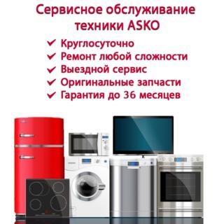 Обслуживание стиральных машин ASKO