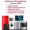 Обслуживание стиральных машин ASKO, Замена насоса в Пушкинском районе