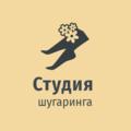 Студия шугаринга на ГМР, Депиляция воском: классическое бикини в Краснодаре