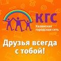 Казанская городская сеть, Другое в Советском районе
