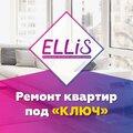 Ellis, Электромонтажные работы в Курганинском районе