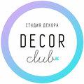 Decor Club, Декор и оформление внешнего вида мероприятий в Ростове