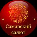 Самарский салют, Организация мероприятий в Тольятти