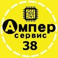 АмперСервис38, Ремонт: течет в Ангарске