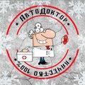 АвтоДоктор, Техническое обслуживание авто в Городском округе Иркутск