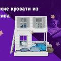 ИП Кроватки домики от 4000 руб, Авторская мебель на заказ в Есиповом