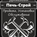 Печь-Строй, Монтаж дымохода в Свердловской области
