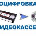 Оцифровка видеокассет