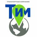 """ООО """"ТИМ"""", Услуги грузоперевозок и курьеров в Лазаревском"""
