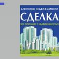 """""""Сделка"""", Продажа квартиры под ключ в Ивантеевке"""