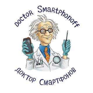 Доктор Смартфонов