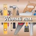 новый пол, Монтаж фанеры в Новосибирской области