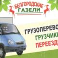 Белгородские Газели, Курьер на день в Белгородской области