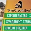 """ООО """"КапСтройДом"""", Кровельные работы в Советском"""