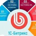 Настройка 1С-Битрикс