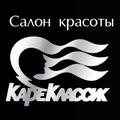 «Каре Классик», Услуги в сфере красоты в Городском округе Саратов
