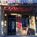 Дайганат Вагабова, Услуги мастеров по макияжу в Городском округе Махачкала