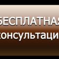 Юридические консультации по кредитным спорам
