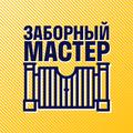 Заборный Мастер, Строительство заборов и ограждений в Ивановской области