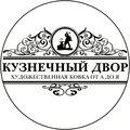Кузнечный Двор. , Изготовление кованых ворот в Краснодаре