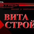 ООО Вита Строй, Устройство сложных бетонных конструкций в Темрюкском районе