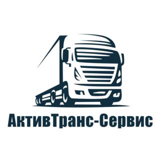 АктивТранс-Сервис