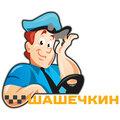 Шашечкин, Автомобиль под такси в Кронштадтском районе