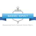 ГК «Бизнес-Юрист», Консультация в Калининском районе
