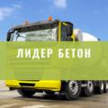 Лидер Бетон, Услуги аренды в Городском поселении Хотьково