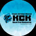 КСК (Крым Сток Компьютер), Ремонт компьютеров и ноутбуков в Центральном районе