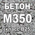 Доставка товарного бетона М350, B25