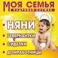 """""""Моя Семья"""", Услуги няни в Ростовской области"""