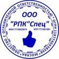 """OOO """"РПК""""Спец"""", Плоттерная резка в Алексеевском районе"""