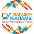 Магазин рекламы, Афиша в Городском округе Череповец