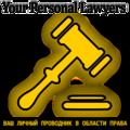 Your Personal Lawyers, Услуги юристов по регистрации ИП и юридических лиц в Можайском районе