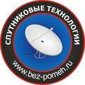Спутниковые технологии, Ремонт телевизоров в Высокой Горе
