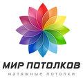 МИР ПОТОЛКОВ - НАТЯЖНЫЕ ПОТОЛКИ ЕВРОПЕЙСКОГО КАЧЕСТВА, Установка потолков в Твери