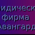 Авангард, Услуги юристов по анализу рисков кредитных организаций в Павловской