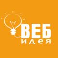 Веб-Идея, Дизайн мобильных приложений в Екатеринбурге