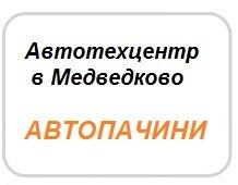 "ООО ""Автопачини"""