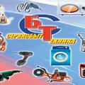 CервисБытТехника, Ремонт пароварки в Таганроге