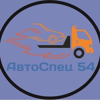 АвтоСпец54