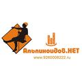 Альпиноидов Нет, Кровельные работы в Городском округе Мытищи